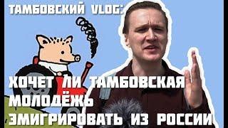 Тамбовский VLOG: хочет ли тамбовская молодежь эмигрировать из России?