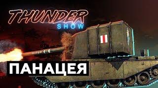 Thunder Show: Панацея