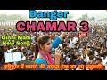 हर द व र म चम र ginni mahi new song danger chamar 3 live in haridwar mp3