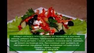 Салат Греческий. Греческий салат классический рецепт.