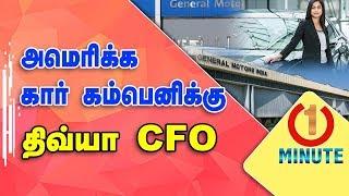 Chennai Girl  Dhivya to become CFO of US carmaker GM