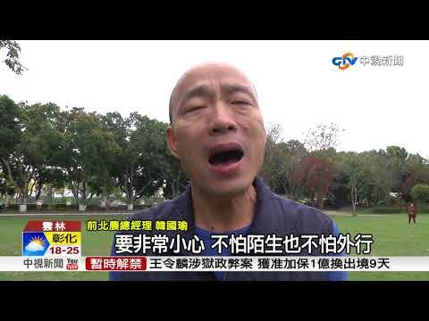 年紀輕 經驗弱! 韓國瑜暗諷吳音寧'沒接地氣'│中視新聞 20180306