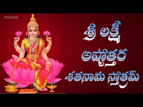 SRI LAKSHMI ASTOTTARA  SATANAMA STOTRAM WITH TELUGU LYRICS