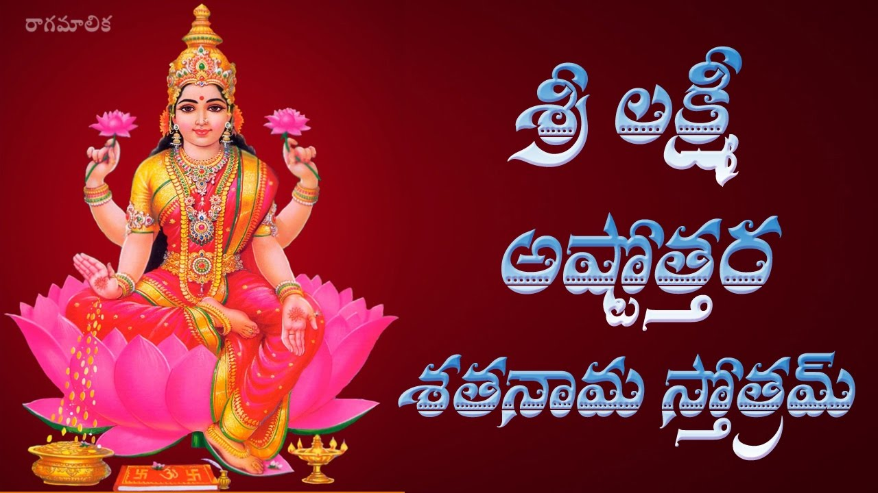 sri lakshmi astottara satanama stotram telugu lyrics youtube