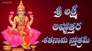 sri-lakshmi-astottara-satanama-stotram-with-telugu