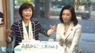 三原じゅん子女性局長ナビゲートによるカフェスタ、「じぇじぇじぇ26」...