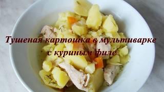 Тушеная картошка в мультиварке с куриным филе