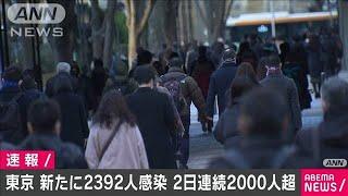 東京で新たに2392人感染 2000人超えは2回目(2021年1月8日) - YouTube