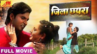 नई रिलीज़ भोजपुरी मूवी | (Zila Chhapra) जिला छपरा | Ranjit Singh, Sweety | Bhojpuri Movie 2019