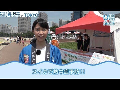 「給スイカステーション」 日本財団 海と日本PROJECT in TOKYO 2018 #04
