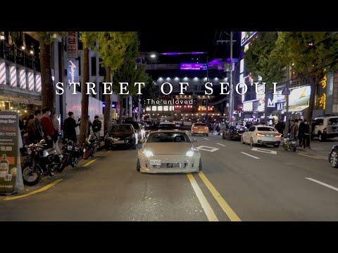 STREET OF SEOUL : The unloved | 4K