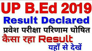 Up bed entrance result घोषित 2019
