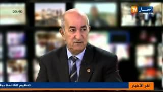 لقاء خاص مع عبد المجيد تبون وزير السكن والعمران 04