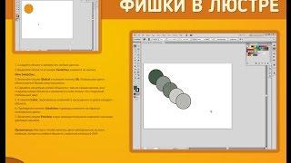 Видео уроки Adobe Illustrator. Урок #6: Создание глобальных цветов.