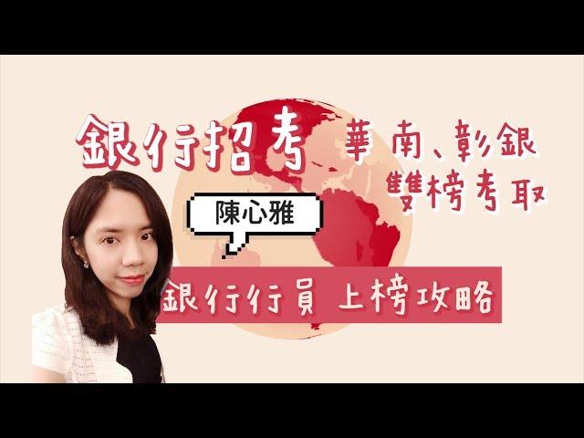 【銀行上榜攻略】婚後在職考上公股-華南彰銀雙榜錄取-陳心雅-三民輔考