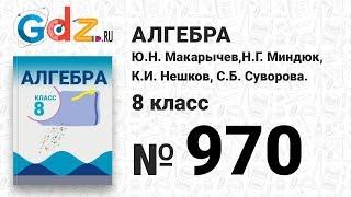 № 970- Алгебра 8 класс Макарычев