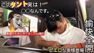愉快な嫁様と1万円台で買える タントのシートカバー取付! 見た目もコスパもいいんです!
