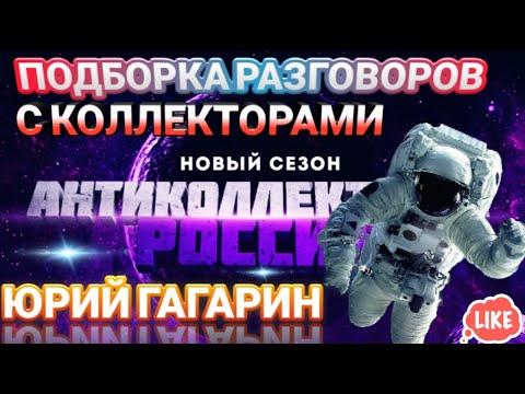ПОДБОРКА РАЗГОВОРОВ С КОЛЛЕКТОРАМИ ЮРИЙ ГАГАРИН / ВХОДЯЩИЕ ЗВОНКИ КОЛЛЕКТОРОВ