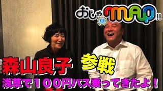 11月30日水曜よる7時~『おじゃMAP!!』 山崎弘也さんとゲストによる番...
