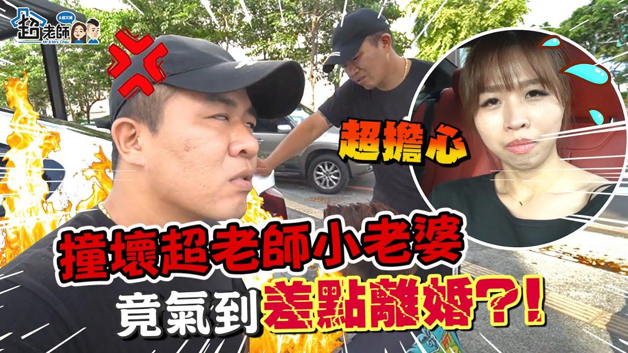 【超企劃🔥系列】老婆撞毀新車竟要上萬修理費...老公爆氣甩頭走人?!【超老師】
