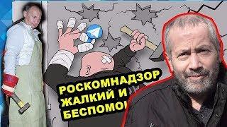 Роскомнадзор жалкий и беспомощный! Леонид Радзиховский