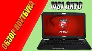 видео Обзор ноутбука MSI GX70. Описание, технические характеристики, отзывы