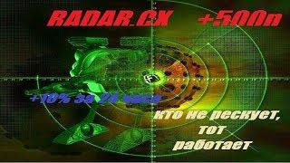 Скала всех хайпов radar Пока ты будешь думать мы зарабатуем +10% за 24 часа
