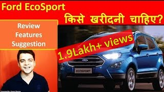 Ford EcoSport किसको खरीदनी चाहिए ?Features+Review. Who should buy Ford EcoSport?