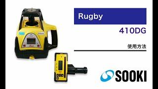 Rugby 410DG 使用方法