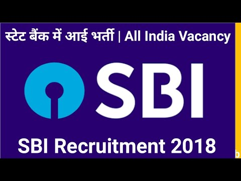 State Bank of India में आई भर्ती। State Bank of India Recruitment 2018 | SBI Vacancy - SO Posts