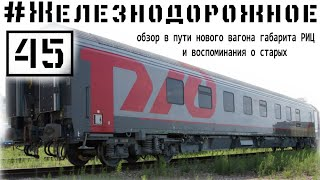 Новые вагоны габарита РИЦ. Поезд 31/32