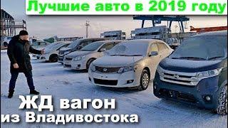 Что купить до 700 тыс руб? Целый Вагон бюджетных авто из Японии