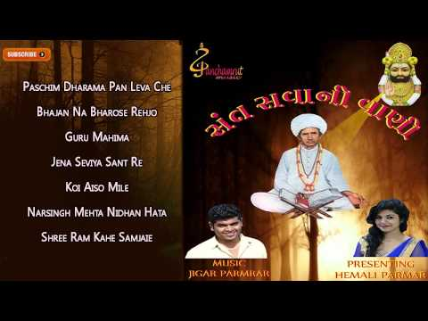 Gujarati New Bhajan 2015 | Sant Savani Vani | Full Audio Songs | Suresh Parmar