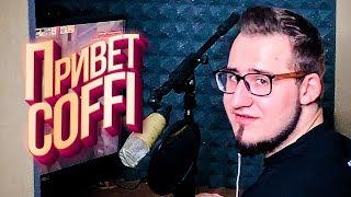 Затроллил COFFI и ворвался домой к Олегу Коффи, чуть не сорвал стрим