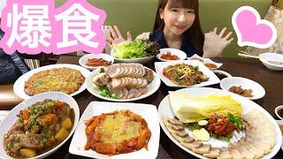 【大食い】お肉だらけ韓国料理ひたすら食べる【もえあず】