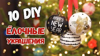 новогодние игрушки своими руками на елку  Елочные Украшения  Easy DIY Christmas Decorations