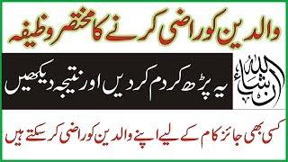 Surah fatiha ka amal hr parshani ka hal | waldain ko razi karin | By AL HAQQ ISLAMIC TV