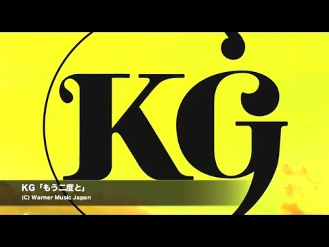 KG - もう二度と(Lyrics/Short Ver.)