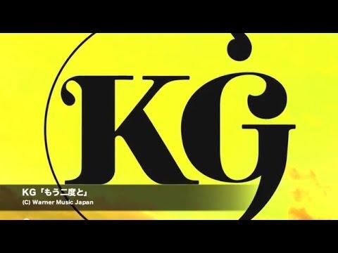 KG - もう二度と(Lyrics/Short Ver.)