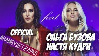 Ольга Бузова feat Настя Кудри - Нам будет жарко