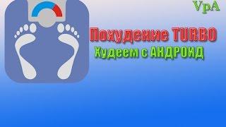 Худеем с АНДРОИД (Похудение TURBO)