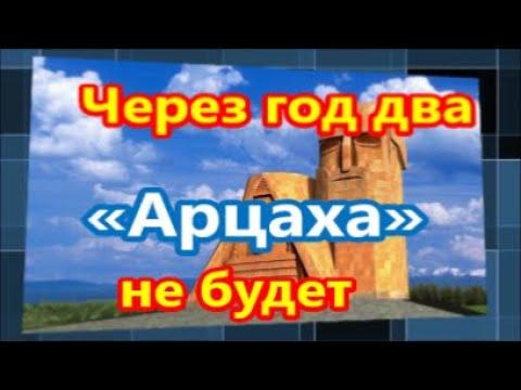 Армянский генерал: Через год два «Арцаха» не будет