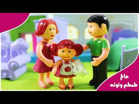 لعبة طمطم ايديها اتجرحت وهى بتصلح لعبتها للاطفال العاب العرائس والدمى للاولاد والبنات