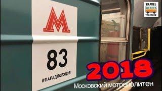 83 года Московскому метрополитену. Парад поездов 2018 | Moscow metro 2018