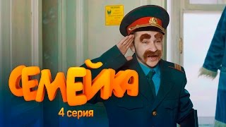 Download СЕМЕЙКА / 4 СЕРИЯ Mp3 and Videos
