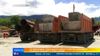На глобальное переустройство дорожных развязок выделят 11 трлн рублей