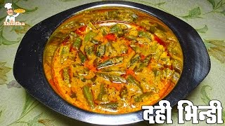 Dahi Bhindi Recipe Video in Hindi (दही भिन्डी)