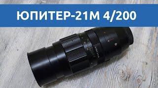 Зразок відео з Юпітер-21М 200mm f/4 m42 (2008)
