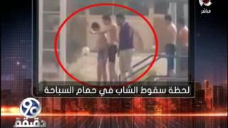 فيديو  لحظة سقوط الشاب «محمد بدر» في حمام السباحة باستاد القاهرة