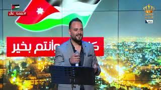 برنامج عيش الأردن   أول أيام عيد الفطر 2020   ضيف الحلقة الفنان عيسى الصقار